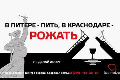 Россиянок призвали пить в Питере и рожать в Краснодаре