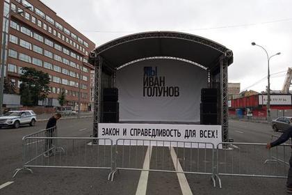 В Москве подготовились к митингу за «справедливость для всех»