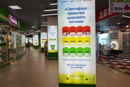 В России появится новая маркировка продуктов