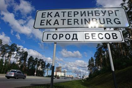 Екатеринбург окрестили «городом бесов»