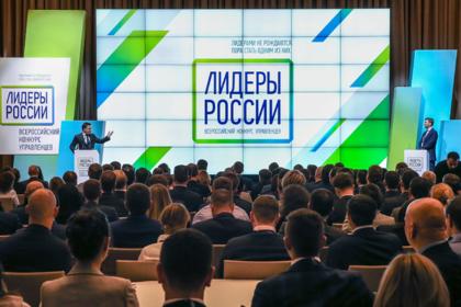 «Лидеры России» обучат лидерству школьников