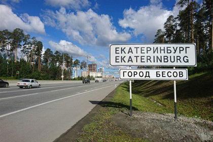 Соловьев похвалился вкладом в появление таблички «Город бесов» в Екатеринбурге