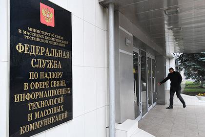 Роскомнадзор описал сценарий на случай угрозы Рунету
