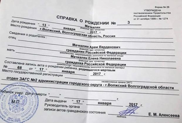 Справка о смерти Романа Мачкаляна — он проходит мальчиком без имени