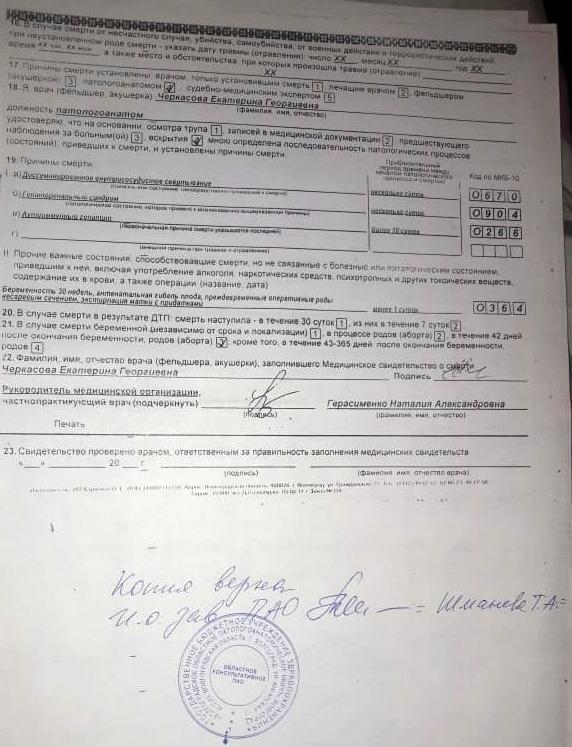 Кодировка изменена — гибель Елены зарегистрирована как материнская смертность. По версии следствия, эта бумага была выписана после возбуждения уголовного дела.