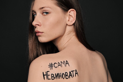 Россиянки массово рассказали об изнасилованиях в Instagram