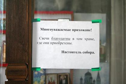 В РПЦ назвали провокацией запрет прихожанам приносить свечи в храм