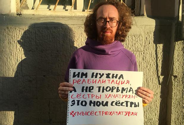 Пикет в поддержку сестер Хачатурян во Владивостоке