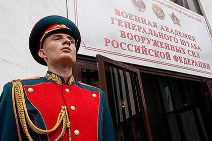 Российские полковники получили сроки за взятки в академии Генштаба