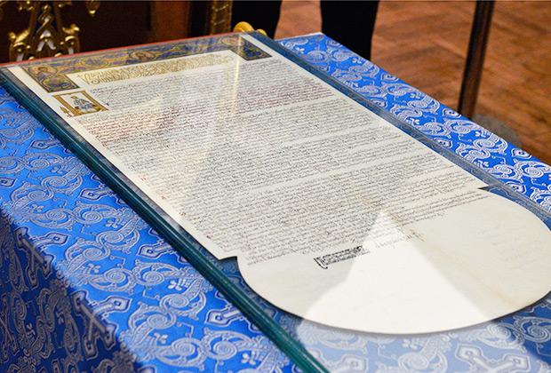 Документ (томос), содержащий решение Священного синода Вселенского патриархата о предоставлении автокефалии Украинской православной церкви