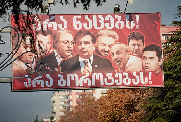 Плакат с агитацией против экс-президента Грузии Михаила Саакашвили и его команды на улицах Тбилиси