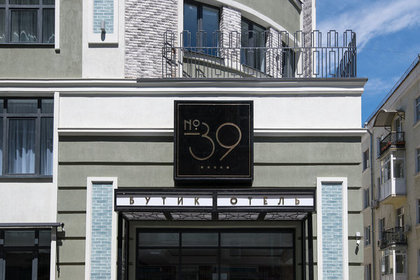 Ростовский пятизвездочный бутик-отель отметил день рождения