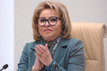 Матвиенко согласилась остаться в Совете Федерации