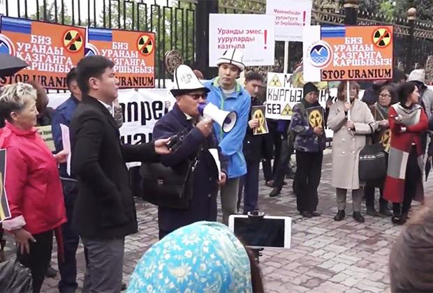 Протесты против урановых разработок в Киргизии