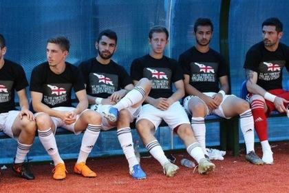 Федерация футбола Грузии отреагировала на антироссийскую акцию футболистов