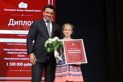 Подмосковные дети получили губернаторские премии