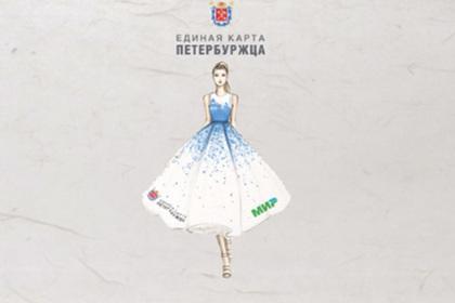 Рекламу единой карты петербуржца раскритиковали за сексизм
