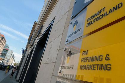 Германия поблагодарила Rosneft Deutschland