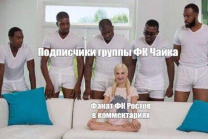 Мем с отсылкой к порно поссорил два российских футбольных клуба
