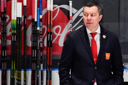 Бывший главный тренер сборной России по хоккею прокомментировал свой уход