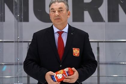 Третьяк объяснил смену главного тренера в сборной России по хоккею