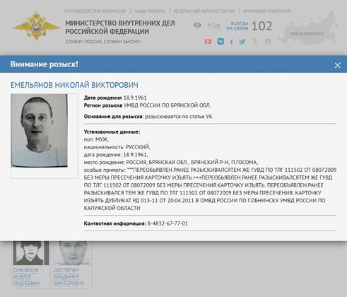 Николай Емельянов — один из десяти самых опасных преступников России
