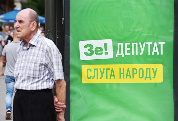 Предвыборная агитация партии «Слуга народа»