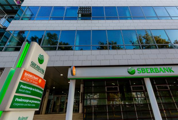 Офис «Сбербанка» в Белграде