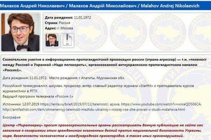Скабеева отреагировала на признание Малахова врагом Украины