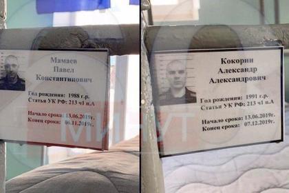 Появилось фото из барака Кокорина и Мамаева