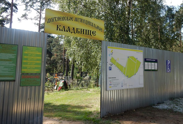 Михневское кладбище