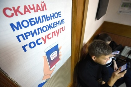 Россиянам пообещали два суперсервиса