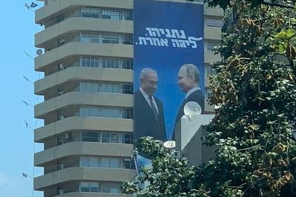 В Израиле появился гигантский плакат с Путиным