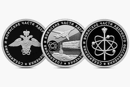 В России появятся «ядерные» монеты