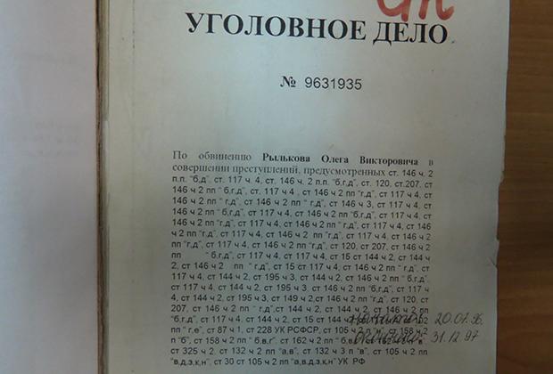 Уголовное дело Олега Рылькова имеет гриф «Хранить постоянно»