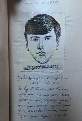 Фоторобот неизвестного преступника, составленный 1 февраля 1995 года