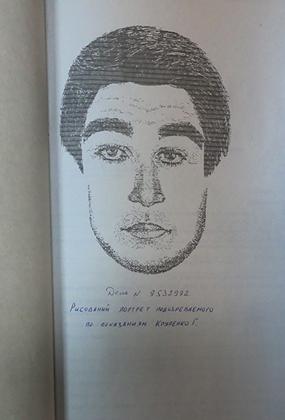 Фоторобот неизвестного преступника, составленный 2 февраля 1995 года