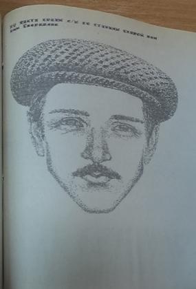 Фоторобот неизвестного преступника, составленный 29 января 1996 года