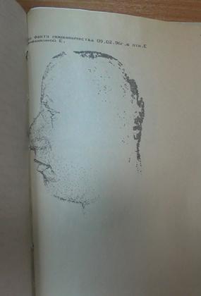 Фоторобот неизвестного преступника, составленный 9 февраля 1996 года