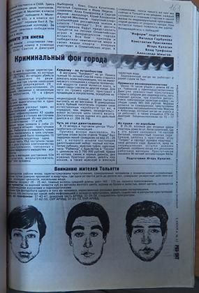 5 июня 1996 года — первое официальное сообщение о появлении в Тольятти педофила