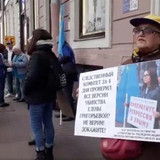 Пикеты с требованием  тщательного расследования убийства Елены Григорьевой