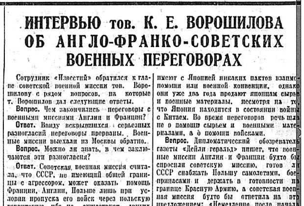 Фрагмент интервью наркома обороны СССР маршала К. Ворошилова советской прессе. Конец августа 1939 года