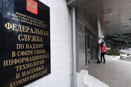 Роскомнадзор отомстит иностранным СМИ за миллионный штраф RT