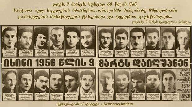 Фотографии убитых во время беспорядков 9 марта 1956 года