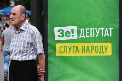 Агитационный плакат партии «Слуга народа»