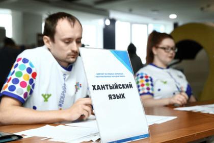 Жители Ямала написали диктант на языках коренных народов Севера