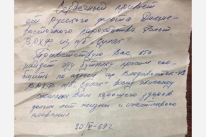 Раскрыты новые подробности о послании из прошлого на русском языке