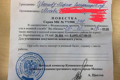 Журналистке Reuters вручили повестку в военкомат