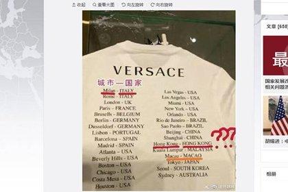 Versace извинился завыпуск футболок скартой Китая без Макао иГонконга
