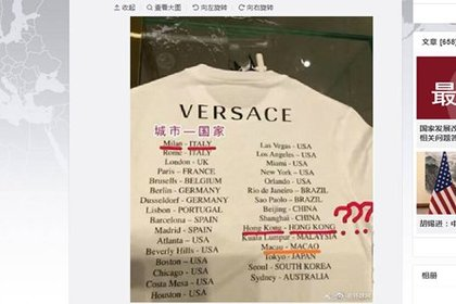 Versace извинился за футболки с Китаем без Гонконга и Макао
